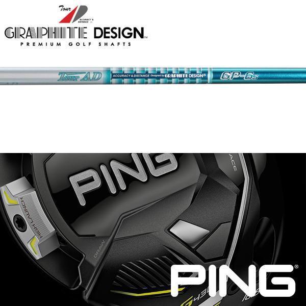 シャフト PING G410 純正 スリーブ装着 グラファイトデザイン Tour AD GP