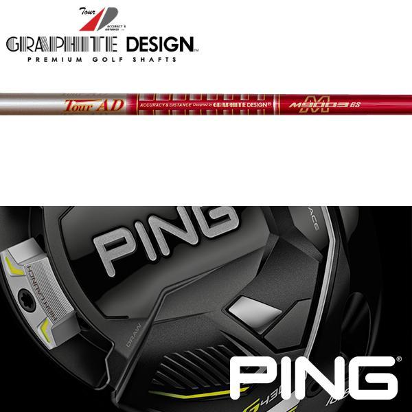 シャフト PING G410 純正 スリーブ装着 グラファイトデザイン Tour AD M9003