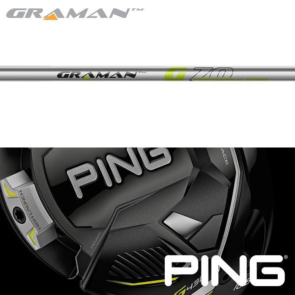 シャフト PING G410 純正 スリーブ装着 グラマン プロフェッショナルシリーズ G70