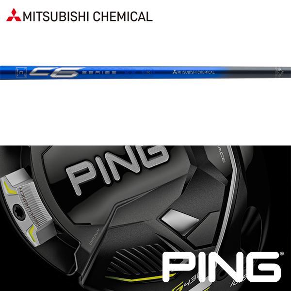 シャフト PING G410 純正 スリーブ装着 三菱ケミカル C6 ブルー (US仕様)
