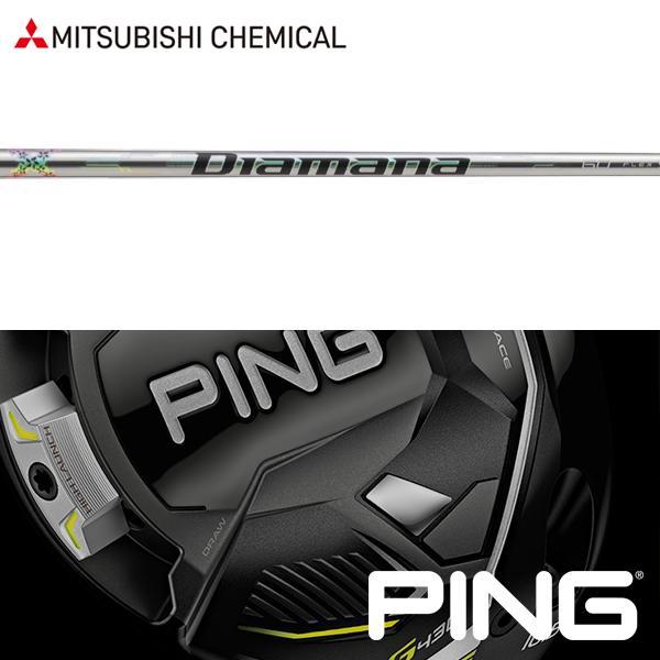 シャフト PING G410 純正 スリーブ装着 三菱ケミカル ザ・ディアマナ