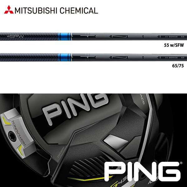 シャフト PING G410 純正 スリーブ装着 三菱ケミカル TENSEI AV ブルー / ブルー SFW (US仕様)