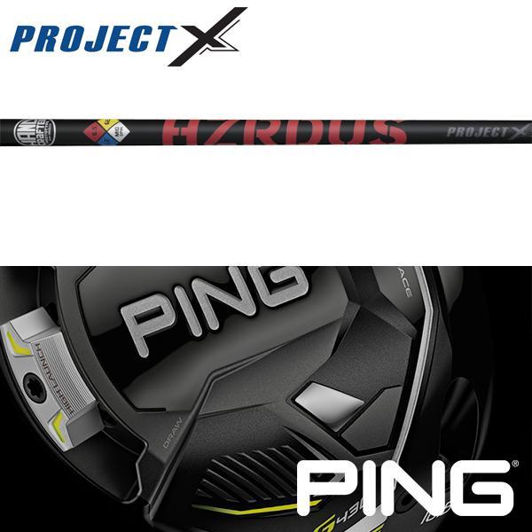 シャフト PING G410 純正 スリーブ装着 プロジェクトX ハザーダス・レッド (デザインリニューアル)
