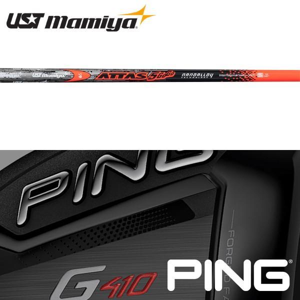 シャフト PING G410 純正 スリーブ装着 USTマミヤ アッタス ゴーゴーゴー