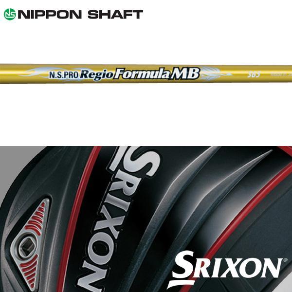 シャフト スリクソン QTS 純正 スリーブ装着 日本シャフト N.S.Pro レジオ フォーミュラ MB