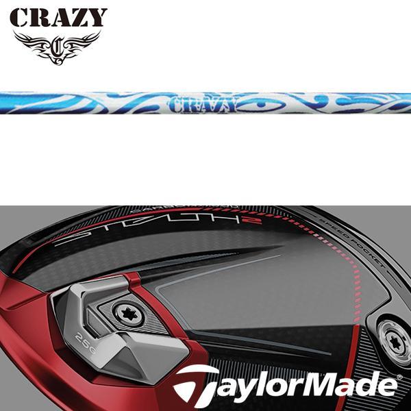 シャフト テーラーメイド Mシリーズ 純正 スリーブ装着 クレイジー クレイジースポーツ TYPE B