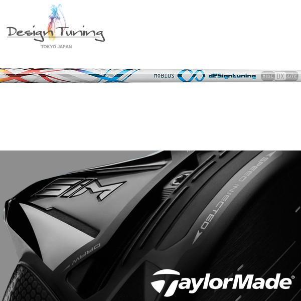 シャフト テーラーメイド Mシリーズ 純正 スリーブ装着 デザインチューニング メビウス ライト FW