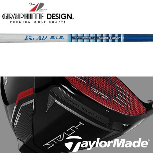 シャフト テーラーメイド Mシリーズ 純正 スリーブ装着 グラファイトデザイン Tour AD BB