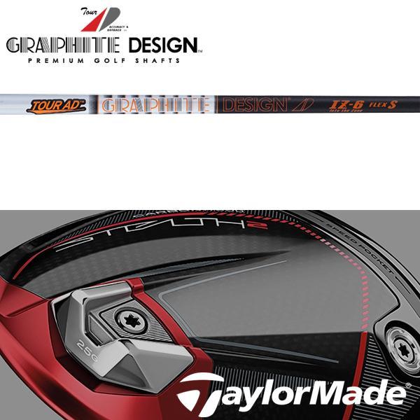 シャフト テーラーメイド Mシリーズ 純正 スリーブ装着 グラファイトデザイン Tour AD IZ