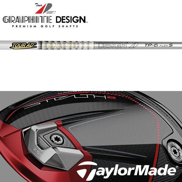 シャフト テーラーメイド Mシリーズ 純正 スリーブ装着 グラファイトデザイン Tour AD TP
