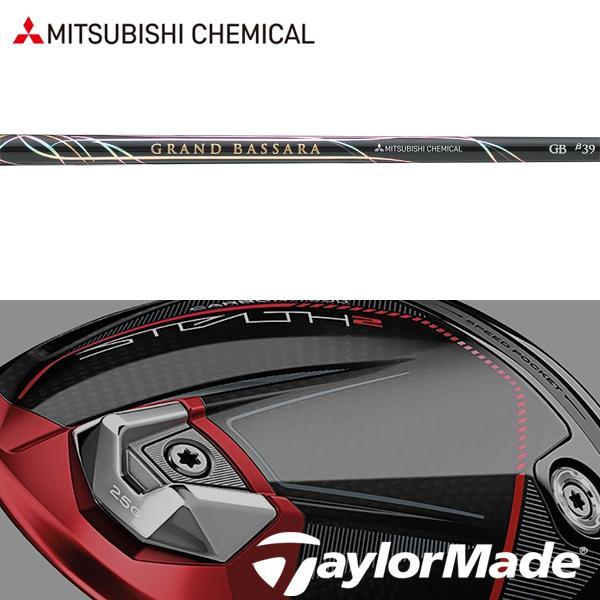 シャフト テーラーメイド Mシリーズ 純正 スリーブ装着 三菱ケミカル グランド バサラ β シリーズ