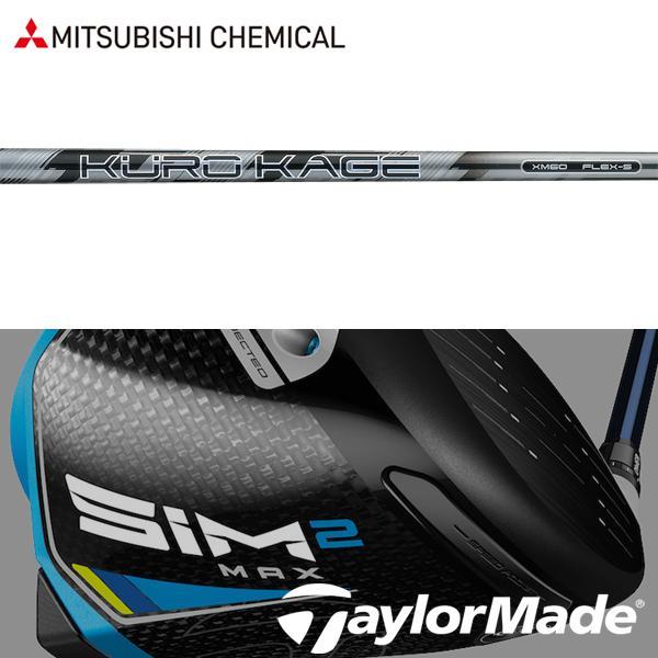 シャフト テーラーメイド Mシリーズ 純正 スリーブ装着 三菱ケミカル クロカゲ XM