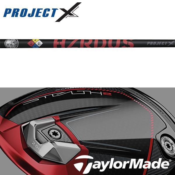 シャフト テーラーメイド Mシリーズ 純正 スリーブ装着 プロジェクトX ハザーダス・レッド (デザインリニューアル)