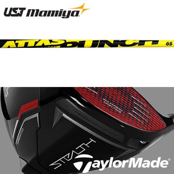 シャフト テーラーメイド Mシリーズ 純正 スリーブ装着 USTマミヤ アッタス パンチ