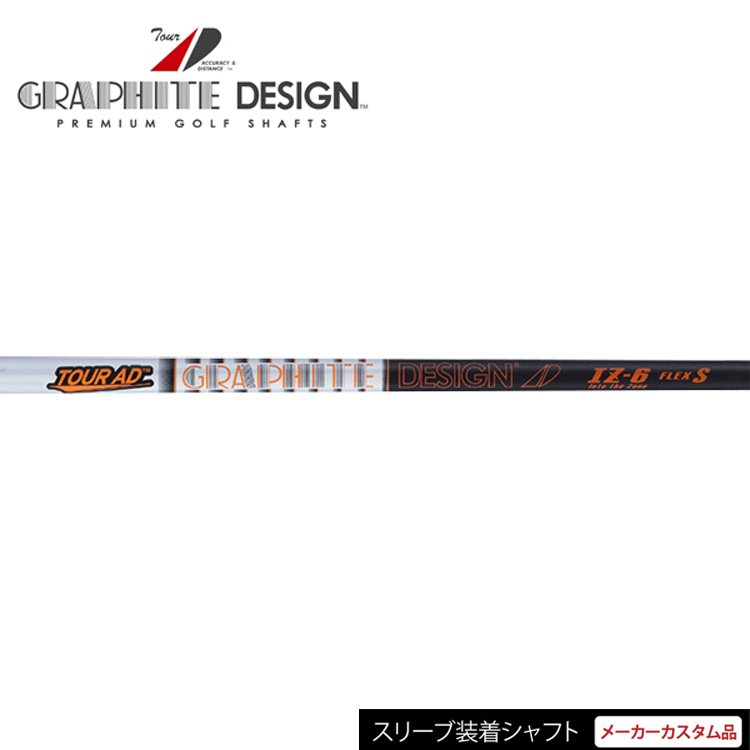 シャフト テーラーメイド カスタム スリーブ装着 グラファイトデザイン Tour AD IZ