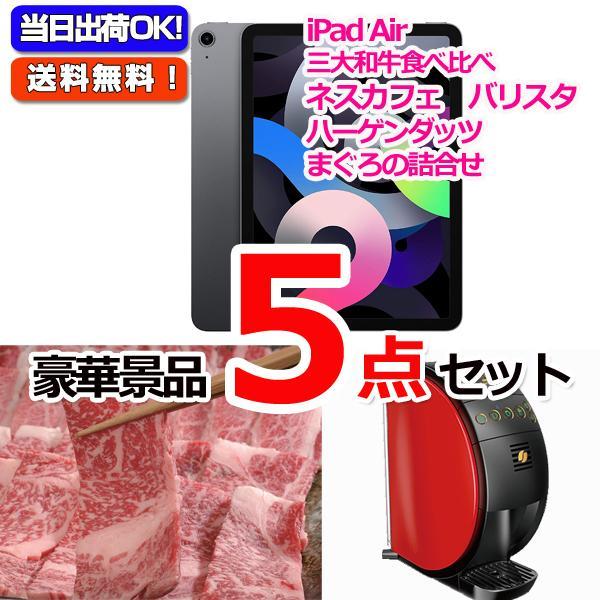 景品 ゴルフコンペ 賞品 目録 iPad mini&黒毛和牛「和王」&バリスタ他豪華5点セット
