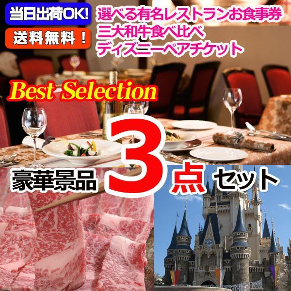 景品 ゴルフコンペ ベストセレクション 選べるレストラン&選べる日帰り温泉&東京ディズニーリゾートペアチケット豪華3点セット