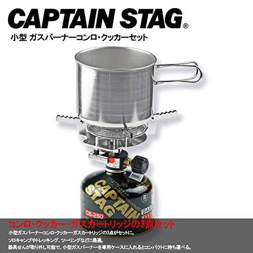 キャプテンスタッグ(CAPTAIN STAG) 一人用鍋セット オーリック 小型 ガスバーナーコンロ・クッカーセットM-6400|golflandshop|02