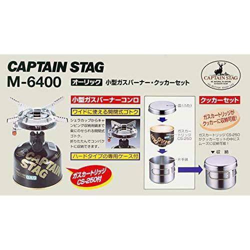 キャプテンスタッグ(CAPTAIN STAG) 一人用鍋セット オーリック 小型 ガスバーナーコンロ・クッカーセットM-6400|golflandshop|07