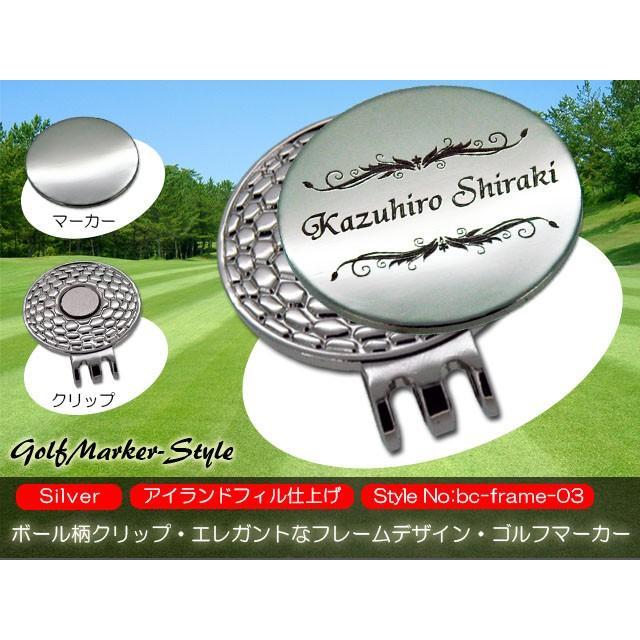 ホールインワン コンペ ギフト 名入れ 刻印 ボール柄クリップ エレガント フレームデザイン ゴルフマーカー|golfmarker-style