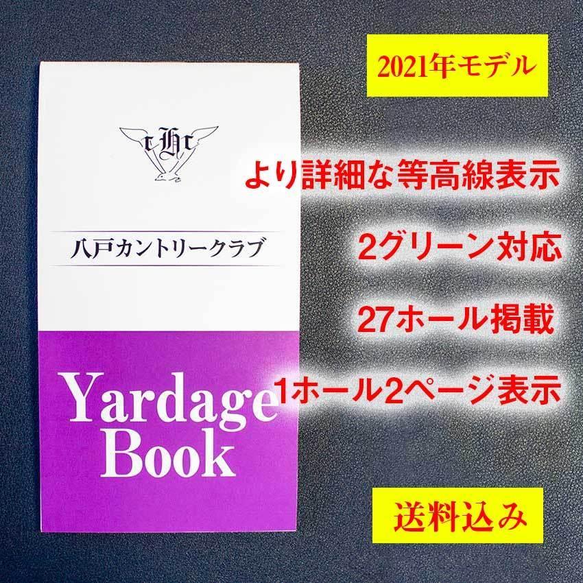 【送料込み】ヤーデージブック 八戸カントリークラブ(青森)2021モデル|golfnavi
