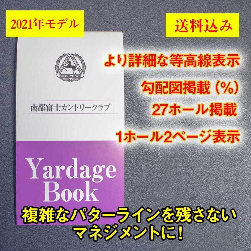 【送料込み】ヤーデージブック 南部富士カントリークラブ(岩手)2021モデル golfnavi