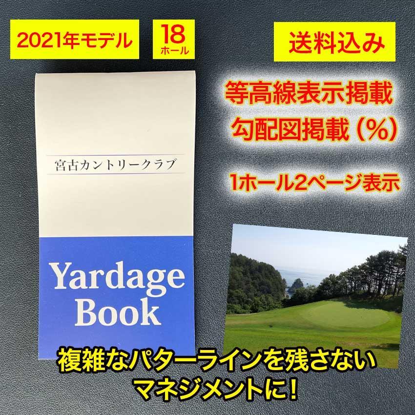 【送料込み】ヤーデージブック 宮古カントリークラブ(岩手)2021モデル golfnavi