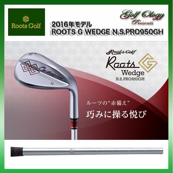 2016年モデル Roots Golf ルーツゴルフ ROOTS G WEDGE ウェッジ N.S.PRO950GHシャフト ※お取寄商品分