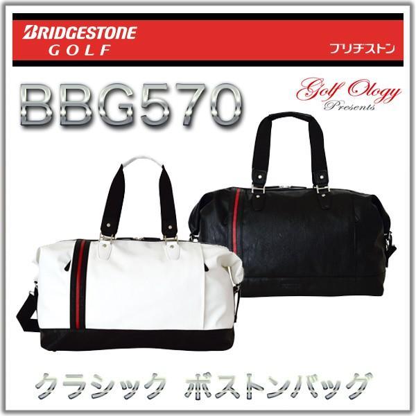 2015年モデル BRIDGESTONE ブリヂストン クラシック ボストンバッグ BBG570 ※平日限定即納商品