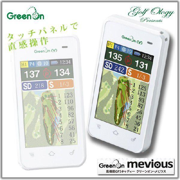 緑 ON グリーンオン メビウス タッチパネル 高機能GPSキャディー ※平日限定即納商品