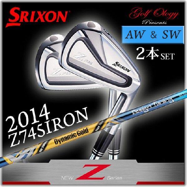 【特別セール品】 2014年モデル DUNLOP ダンロップ SRIXON Z745 アイアン ダイナミックゴールド TOUR ISSUE Design Tuningシャフト AW・SW 2本セット ※即納商品分, ビーズショップオクトパスガーデン 64b55e54