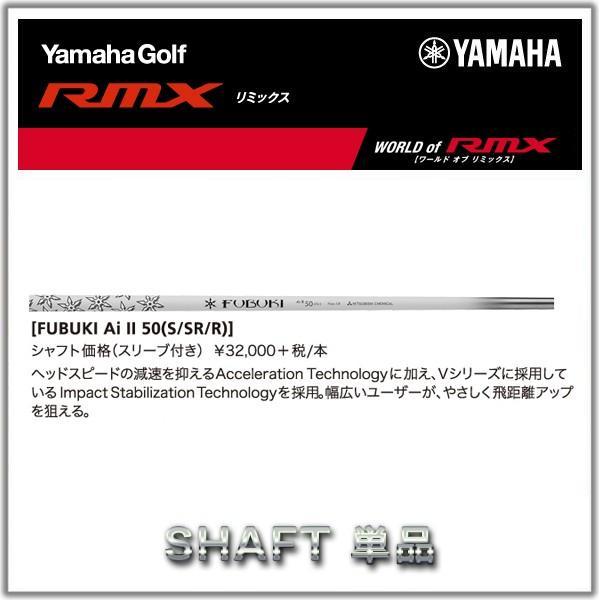 2018年モデル YAMAHA ヤマハ RMX SHAFT FUBUKI AiII 50 単品 ※お取寄せ商品