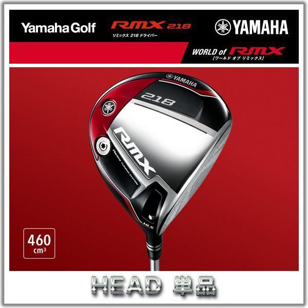 2018年モデル YAMAHA ヤマハ RMX DRIVER RMX218 HEAD 単品 ※お取寄せ商品