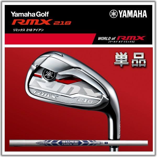 2018年モデル YAMAHA ヤマハ RMX 218 IRON オリジナルスチール N.S.PRO RMX 95/ 85 シャフト 5本セット ※お取寄せ商品
