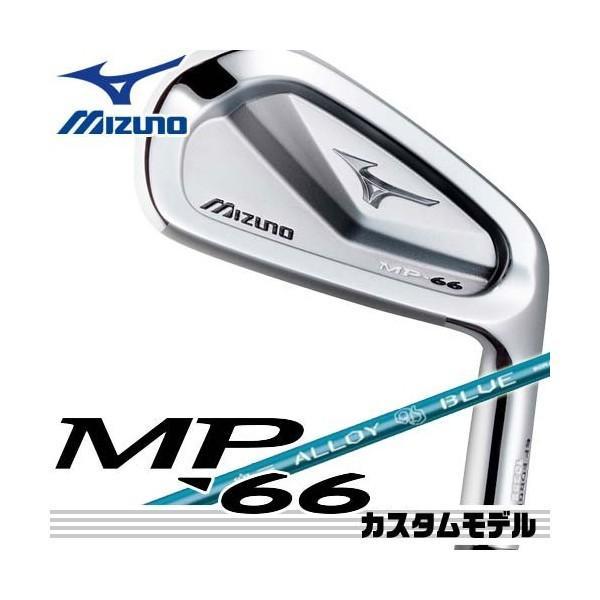 メーカー正規養老カスタム ミズノ MP-66 アイアン6本組(#5〜PW) シャフト:ALLOY 青 ミズノ