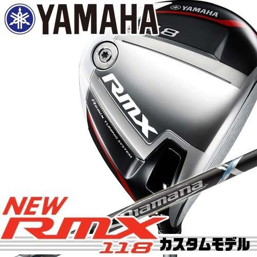 【17年モデル】メーカー正規カスタム ヤマハ RMX118 ドライバー シャフト:Diamana X17 50 60 70 YAMAHA RMX リミックス