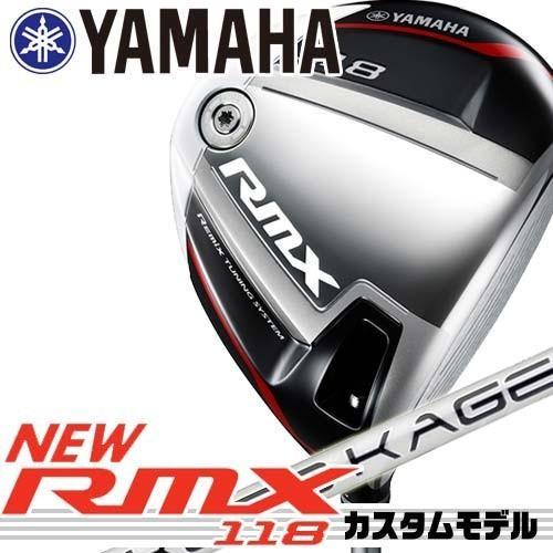 【17年モデル】メーカー正規カスタム ヤマハ RMX118 ドライバー シャフト:KUROKAGE XT 60 70 80 YAMAHA RMX リミックス