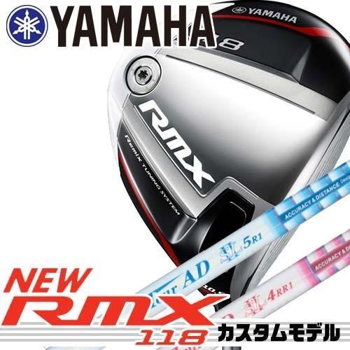 【17年モデル】メーカー正規カスタム ヤマハ RMX118 ドライバー シャフト:TOUR AD SL-2 4 5 YAMAHA RMX リミックス