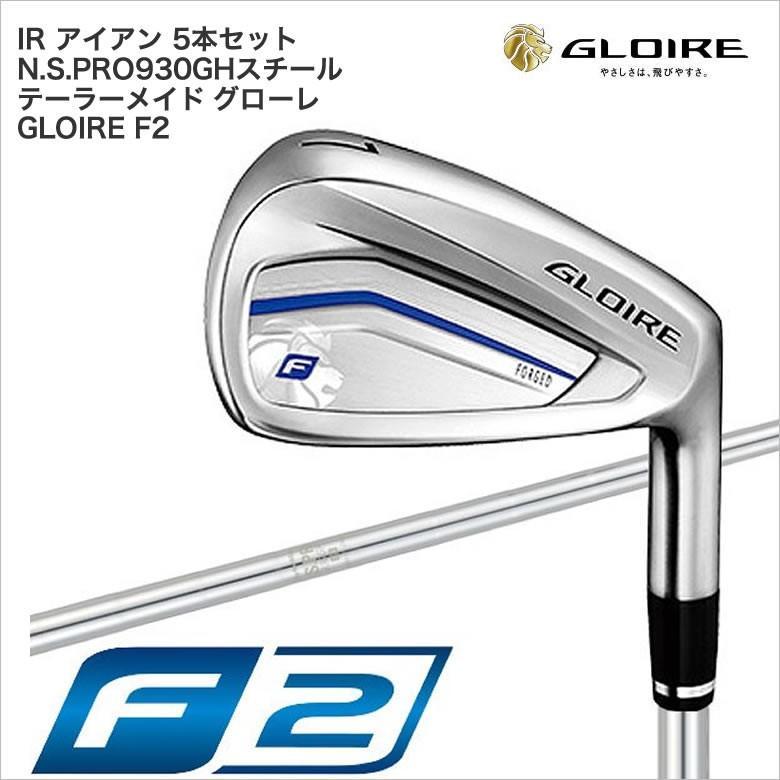 2017年モデル TaylorMade テーラーメイド グローレ F2 アイアン 5本セット N.S.PRO930GHスチール 日本正規品 日本仕様 GLOIRE F2