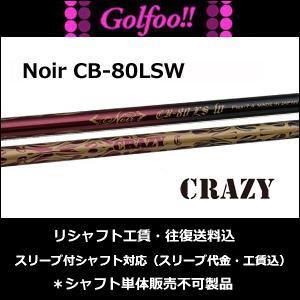 最新作の クレイジー(ウッド用シャフト)CRAZY Noir CB-80LSW・ノワールCB-80LSW・スリーブ付シャフト対応, ツチウラシ 8af1a625