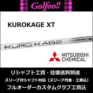 三菱(ウッド用シャフト)MITSUBISHI KUROKAGEXT・クロカゲXT・スリーブ付シャフト対応