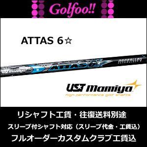USTマミヤ(ウッド用シャフト)UST Mamiya ATTAS 6☆・アッタスロックスター・スリーブ付シャフト対応