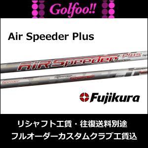 フジクラ(アイアン用シャフト)Fujikura Air Speeder Plus Iron・エアスピーダープラスアイアン・シャフト単品販売不可