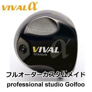 地クラブ系ヘッド VIVAL α Driver HEAD ヴィバル