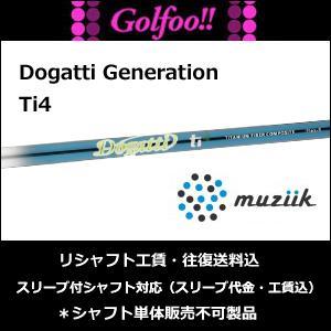 ムジーク (ウッド用シャフト)muziik Dogatti GenerationTi4・ドガッティ ジェネレーションTi4・スリーブ付シャフト対応