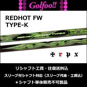 トリプルエックス(フェアウェイウッド用シャフト)TRPX 赤HOTFW TYPE-K・レッドホットフェアウェイ タイプK・スリーブ付シャフト対応
