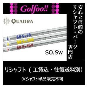 クアドラ(ウェッジ用シャフト)QUADRA FireExpress Spirits S0.Sw・ファイアーエクスプレス スピリッツ「SO.Sw」・シャフト単品販売不可