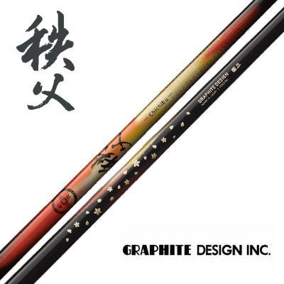 グラファイトデザイン(ウッド用シャフト)GRAPHITEDESIGN TourAD chichibu・ツアーAD 秩父・スリーブ付シャフト対応