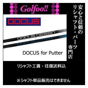 ドゥーカス(パター用シャフト)Docus for Putter・ドゥーカス パター用シャフト