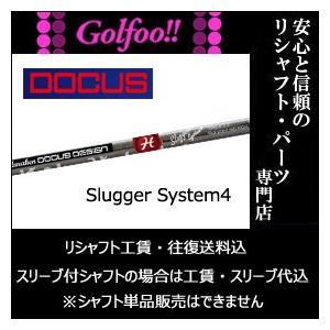 肌触りがいい ドゥーカス(ウッド用シャフト)DOCUS Slugger Slugger System System 4・スラッガーシステム4, AXAS Co. ONLINE COLLECTION:98ca84ba --- airmodconsu.dominiotemporario.com